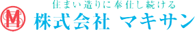 栃木県足利市 総合建設 不動産|株式会社マキサン